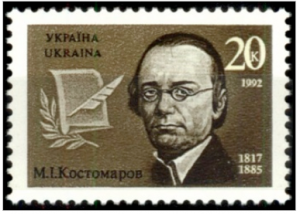 Nikolai Kostomarov, Stamp of Ukraine, 1992.