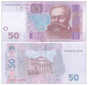 Mykhailo Hrushevsky on the 50 hryvnia Banknote of Ukraine (note is currently in circulation).