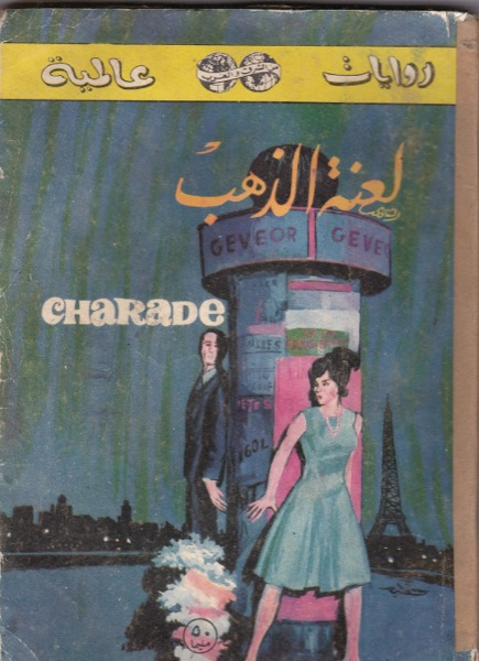 13.Charade