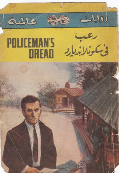 14.PolicemansDread