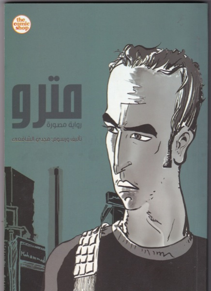 Metro: A Story of Cairo, Magdy El-Shafee, 2007. Third printing by the Comic Shop, Cairo, 2011.