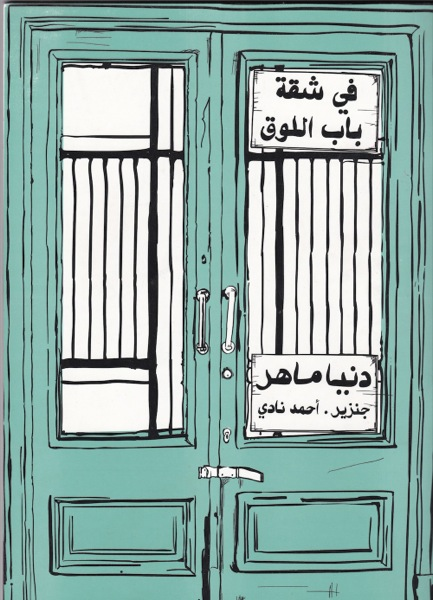 The Apartment in Bab El-Louk, by Donia Maher, Ganzeer, Ahmed Nady, Merit Publishing House, Cairo, 2014.