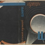 Russian Book Jackets from the 1930s